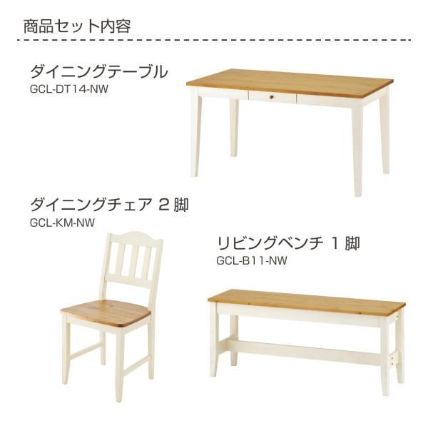 ダイニングテーブルセット 4人用 白 ベンチタイプ カモミールリビング ダイニングテーブル1台+ベンチ1脚+ダイニングチェア2脚|soho-st|02