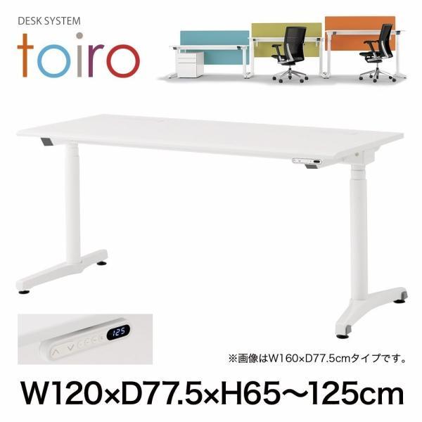 電動昇降 デスク スタンディングデスク イトーキ トイロ toiro インジケータ付 昇降スイッチタイプ 塗装脚 W120 D77.5cm 自社便 開梱 設置付