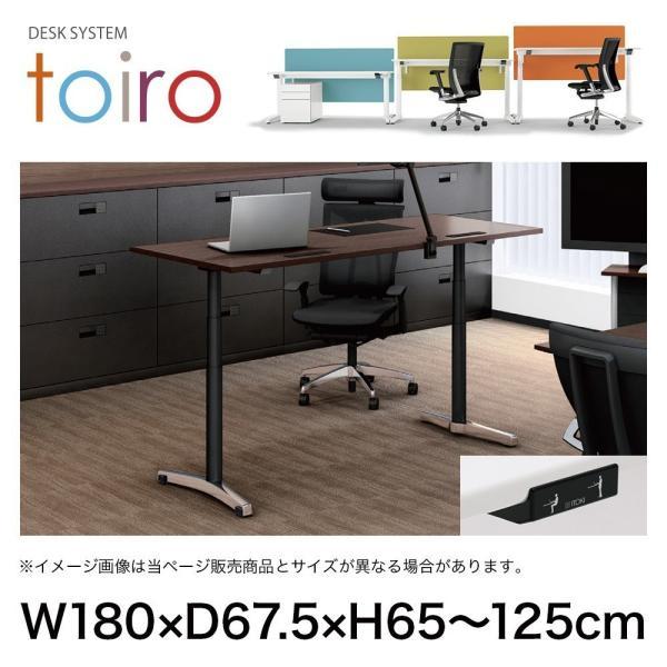 電動昇降 デスク スタンディングデスク イトーキ トイロ toiro 昇降スイッチタイプ アルミミラー脚 W180 D67.5cm 自社便 開梱 設置付