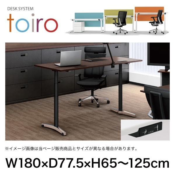電動昇降 デスク スタンディングデスク イトーキ トイロ toiro 昇降スイッチタイプ アルミミラー脚 W180 D77.5cm 自社便 開梱 設置付
