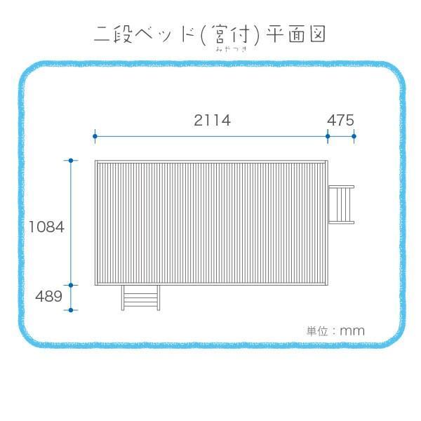 限定モデル  宮付き二段ベッド 低床 ロータイプ BP-T(組立サービス付)|soho-st|02