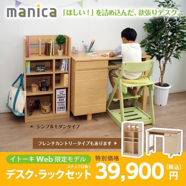 イトーキ 学習机 マニカ manica デスク・ラックセット MA-0 直販限定モデル soho-st