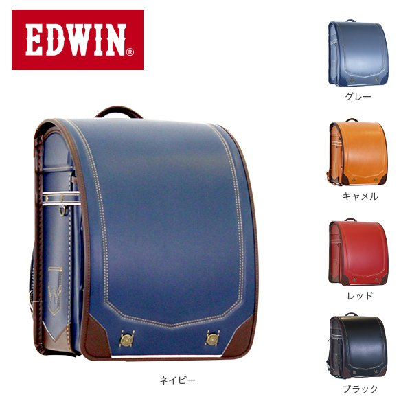 EDWIN エドウィン ランドセル 2020年 モデル|soho-st