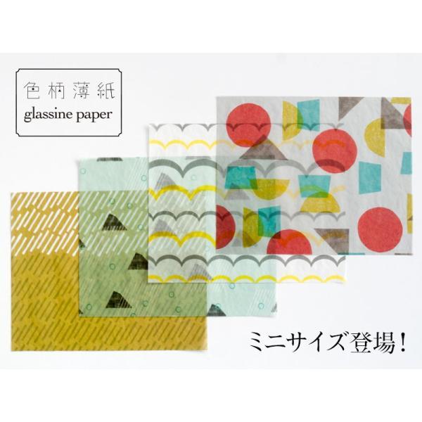 水縞 色柄グラシン ミニペーパー 4柄セット(各柄3枚・計12枚入) 半透明ラッピングペーパー 包装紙|sokana
