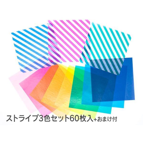 カラーグラシン ストライプ 3色×各20枚入セット カラーグラシンペーパー8色付  折り紙サイズ 半透明ペーパークラフト紙|sokana