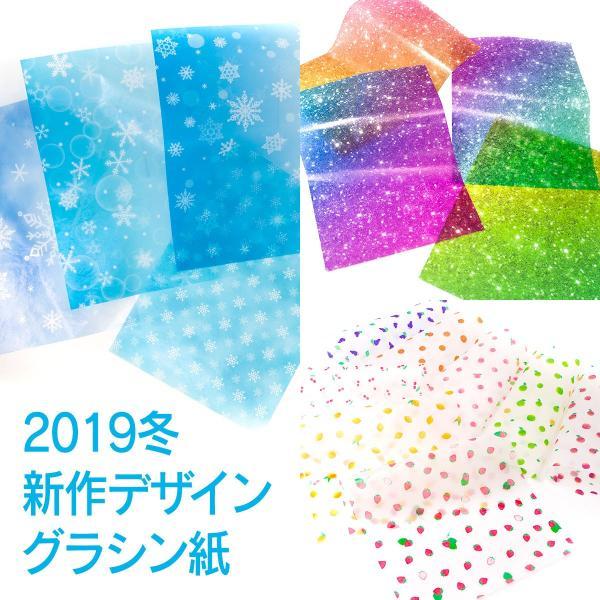 37%off 新作デザイングラシン紙 雪の結晶 グリッター フルーツ A4サイズ 半透明薄葉紙 ラッピング トランスパレントペーパー クリスマスセール 歳末セール sokana