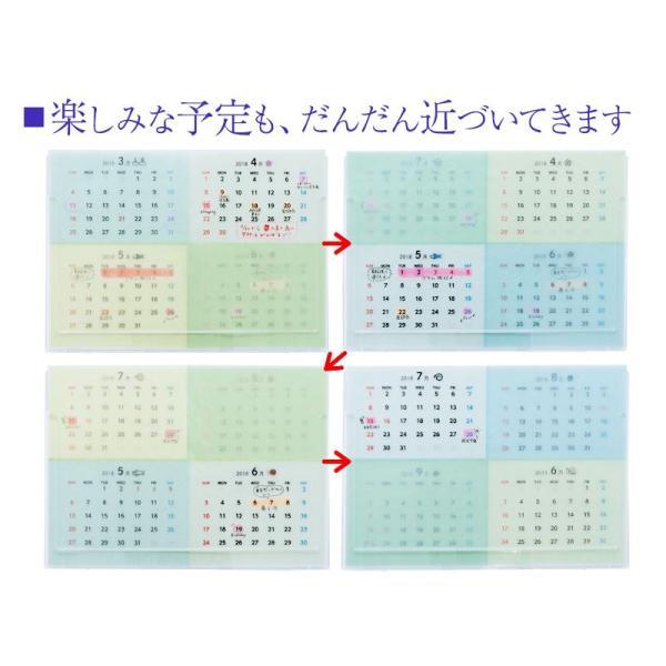 2018年4月始まり グラシン卓上カレンダー 4ヶ月表示|sokana|03