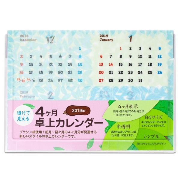 2019年版 グラシン卓上カレンダー 4ヶ月表示|sokana