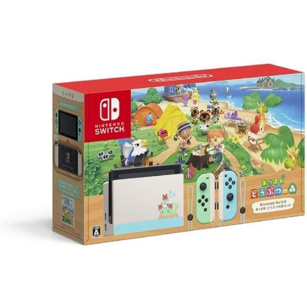 訳アリ品 NintendoSwitchあつまれどうぶつの森セット本体任天堂ニンテンドースイッチ ラッピング可