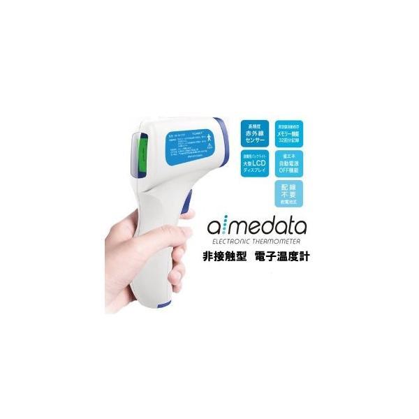 東亜産業 電子温度計 非接触 遠赤外線 日本語説明書付 アイメディータ 簡単ワンタッチ