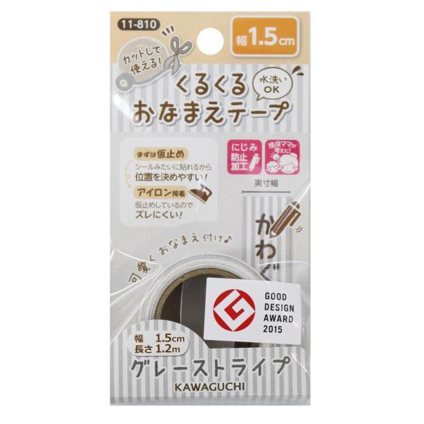 KAWAGUCHI(カワグチ) 手芸用品 くるくるおなまえテープ 1.5cm幅 グレーストライプ 11-810メーカー直送KO  代引き・ラッピング・キャンセル不可