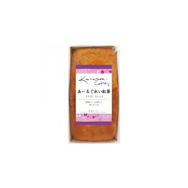 奥能登珠洲「中森亭」プロデュース 金澤ケーキ あーるぐれい紅茶 10個セット K-7メーカー直送KO  代引き・ラッピング・キャンセル不可