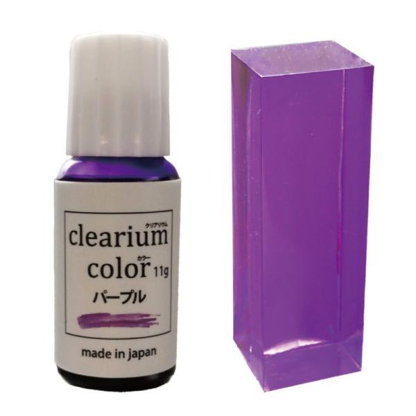 クリアリウム カラー 着色料 パープル 約11g 固まるハーバリウム 染色 紫 インク