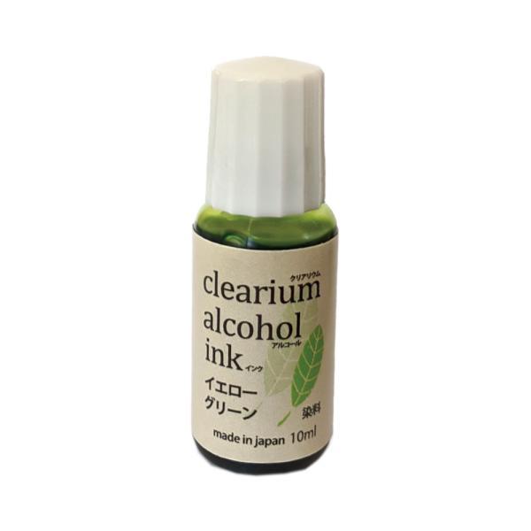 クリアリウム カラー 着色料 アルコールインク イエローグリーン 10ml 固まるハーバリウム