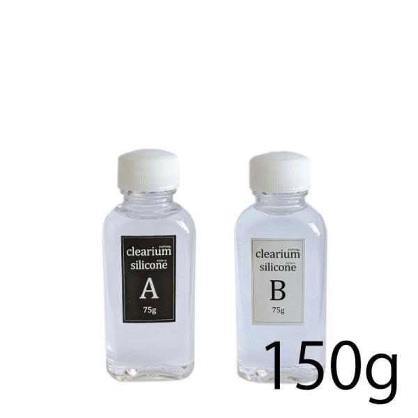 クリアリウム シリコン 150g 固まるハーバリウム 超透明  レジン 柔らかタイプ 早い