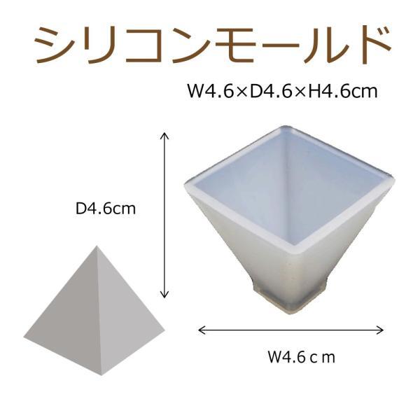 シリコンモールド レジン シリコーン型 ピラミッド型  1個 40mm×40mm ハンドクラフト 固まるハーバリウム