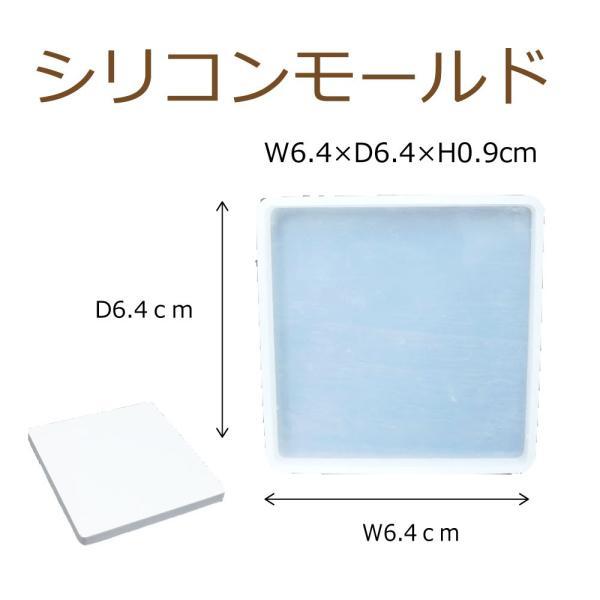 シリコンモールド レジン シリコーン型 正方形プレート 1個 60mmx7mm ハンドクラフト 固まるハーバリウム
