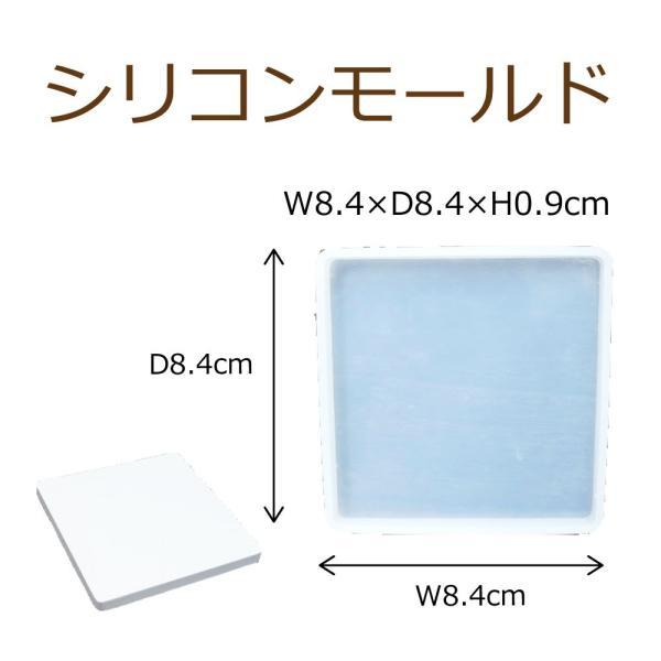 シリコンモールド レジン シリコーン型 正方形プレート 1個 80mmx7mm ハンドクラフト 固まるハーバリウム