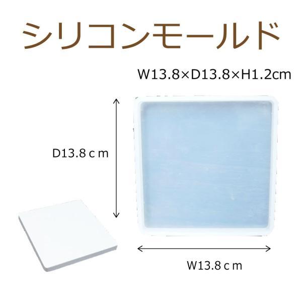シリコンモールド レジン シリコーン型 正方形プレート 1個 128mmx7mm ハンドクラフト 固まるハーバリウム