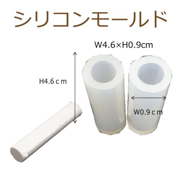 シリコンモールド レジン シリコン型 円柱棒 2個 46mm×9mm 固まるハーバリウム