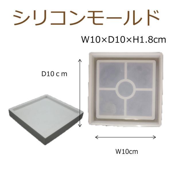 シリコンモールド レジン シリコン型 コースター 四角 大 1個 100mm×100mm 固まるハーバリウム