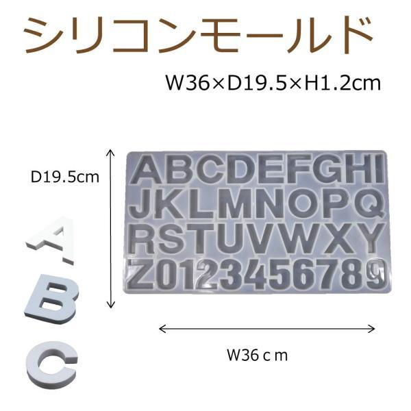 シリコンモールド レジン シリコン型 アルファベット数字シート 表 1個 360mm×195mm 固まるハーバリウム