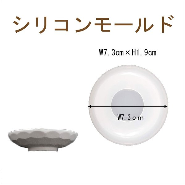シリコンモールド レジン シリコン型 小物入れ 丸皿 1個 65mm×18mm 固まるハーバリウム