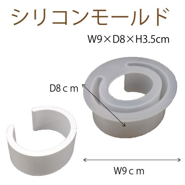 シリコンモールド 極太バングル 80×90×35mm 1個 固まるハーバリウム