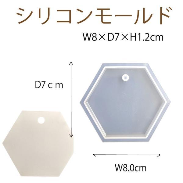 シリコンモールド レジン サシェ D 1個 70×60×10mm ハンドクラフト 固まるハーバリウム 六角 ヘキサゴン