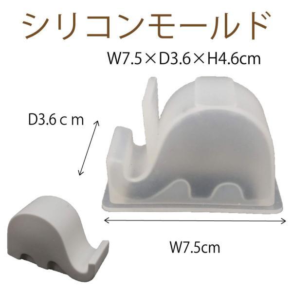 シリコンモールド スマートフォンスタンド ゾウ 1個 75×36×46mm 固まるハーバリウム