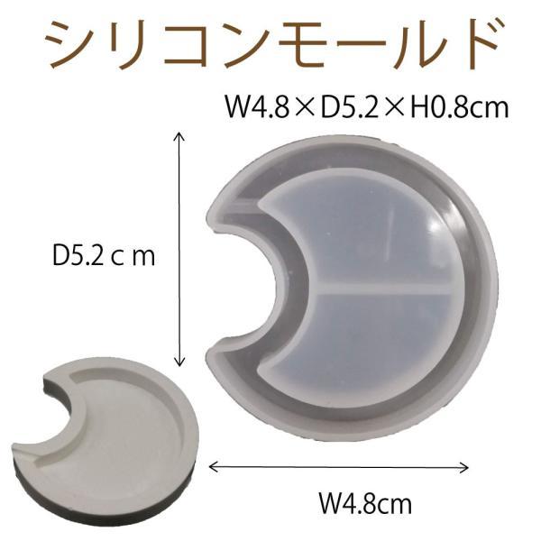 シリコンモールド ミニトレイムーン 1個 52×48×8mm 固まるハーバリウム