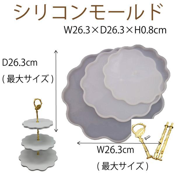シリコンモールド レジン 3段プレート フラワー 1個 H330mm お皿 モチーフ 器 固まるハーバリウム