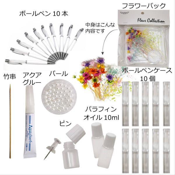 ハーバリウム ボールペン 10本分 キット 花材セット|solargift|02