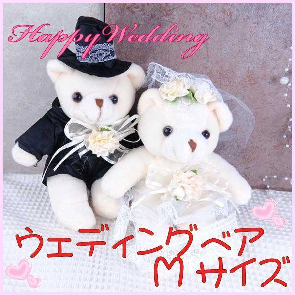 祝電 電報 結婚祝 ウェディングベア Mサイズ ペアセット 結婚式 結婚祝い 電報|solargift