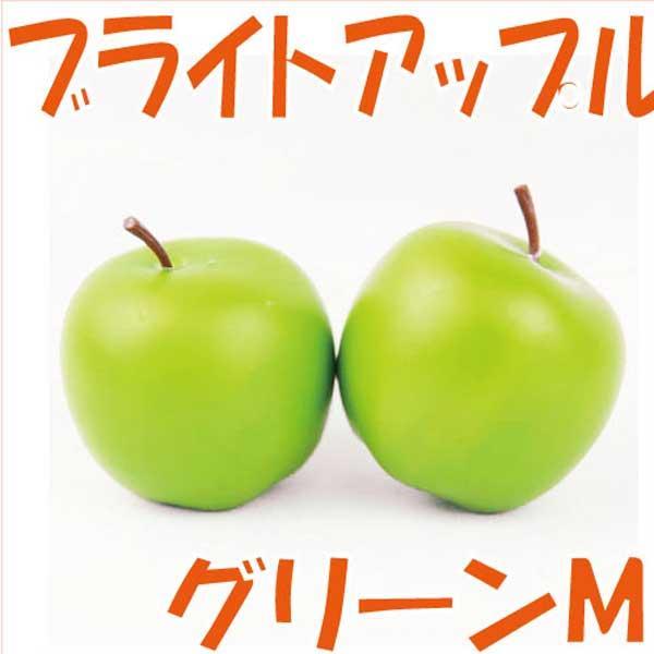 ブライトアップル M 3.5cm グリーン 小分け 2個入 りんご 東京堂|solargift
