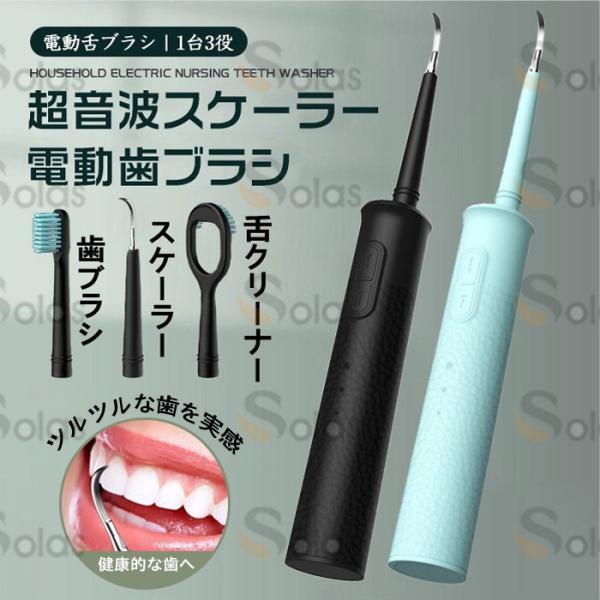品質が抜群 音波電気歯ブラシ 歯茎 電動ハブラシ はぶらし 7級防水レベル 3段階調節可能 オーラルケア 三つヘッド付き 歯間の汚れをしっかり除去 口腔洗浄器