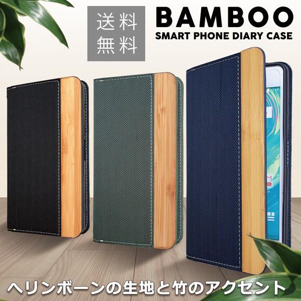 F-03K らくらくスマートフォンme バンブー スラックス 手帳型ケース らくらくスマホ らくらくフォン me f03k スマホ ケース カバー スマホケース 手帳型|soleilshop