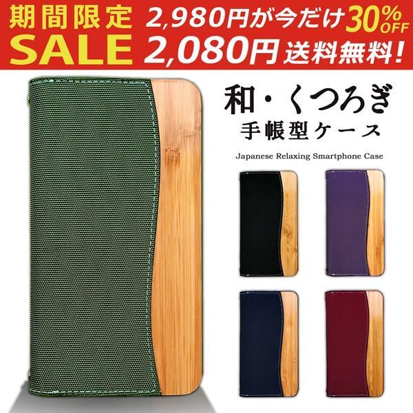 d51c3ad59d F-03K らくらくスマートフォンme 和 くつろぎ 手帳型ケース / らくらくスマホ らくらくフォン ...
