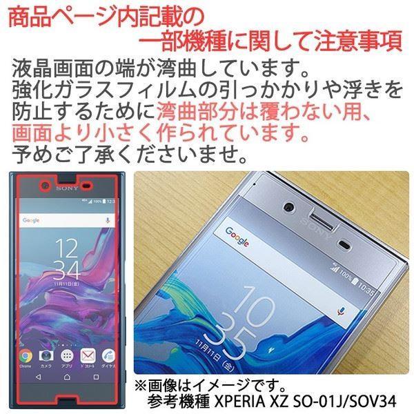 液晶保護フィルム 各機種対応 フィルム スマホ 強化 ガラスフィルム iphonex Xperia XZ XZ1 XZ2 XZ3 KYV43 AQUOS sense sense2 R2 R SC02L SO04K 携帯フィルム soleilshop 06