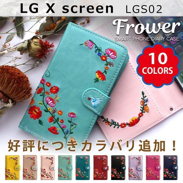 LGS02 LG X screen 花 刺繍 手帳型ケース lgxscreen エルジーxスクリーン lgs02 lgx screen スマホ ケース カバー スマホケース 手帳型 手帳 携帯ケース|soleilshop