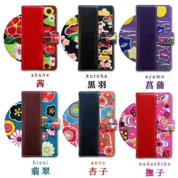 Android One S2 / Digno G ケース 手帳型 カバー アンドロイド ワンS2 ones2 ディグノg dignog 刺繍 和柄 着物 スマホケース 手帳カバー 携帯ケース|soleilshop|04