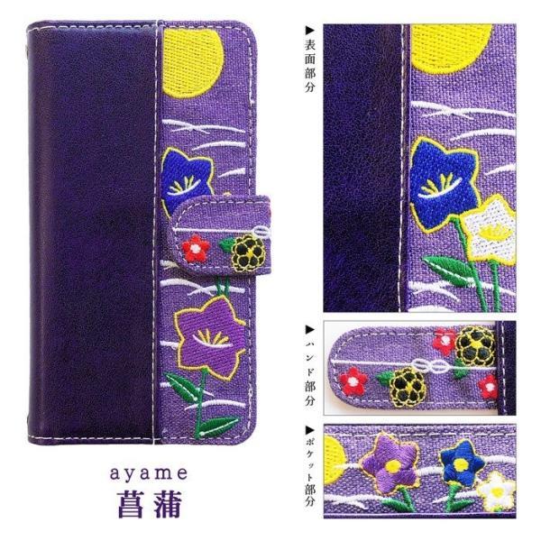 Galaxy S10 SC-03L SCV41 ケース 手帳型 カバー sc03l galaxys10 ギャラクシーS10 sc03lケース sc03lカバー scv41ケース 刺繍 和柄 着物 手帳型カバー soleilshop 07