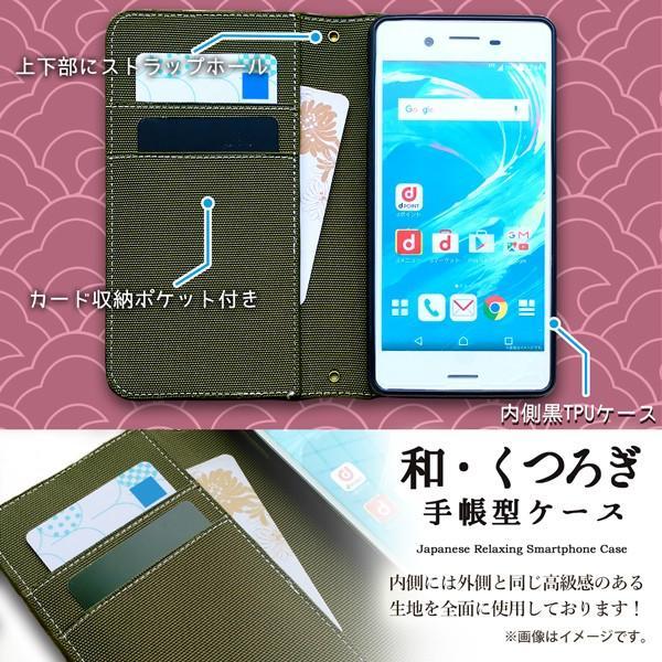 SO-04K SOV38 Xperia XZ2 Premium 和 くつろぎ 手帳型ケース エクスペリア xz2プレミアム so04k スマホ ケース カバー スマホケース 手帳型 携帯ケース|soleilshop|04