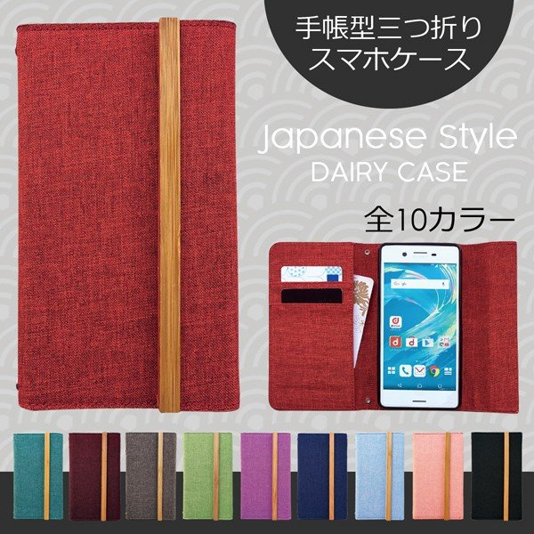 SO-04K SOV38 Xperia XZ2 Premium 京の町 手帳型ケース エクスペリア xz2プレミアム so04k スマホ ケース カバー スマホケース 手帳型 携帯ケース soleilshop