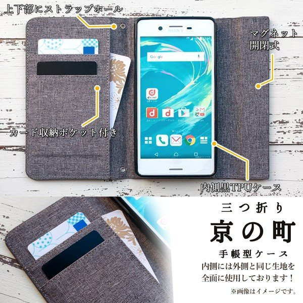 SO-04K SOV38 Xperia XZ2 Premium 京の町 手帳型ケース エクスペリア xz2プレミアム so04k スマホ ケース カバー スマホケース 手帳型 携帯ケース soleilshop 03