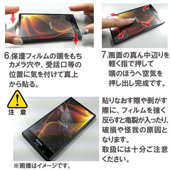 [2枚] 液晶保護フィルム SO-04K SOV38 Xperia XZ2 Premium 強化ガラスフィルム エクスペリア so04k 液晶画面保護シール 保護シート スマホ|soleilshop|05
