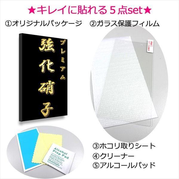 [2枚] 液晶保護フィルム SO-04K SOV38 Xperia XZ2 Premium 強化ガラスフィルム エクスペリア so04k 液晶画面保護シール 保護シート スマホ|soleilshop|07