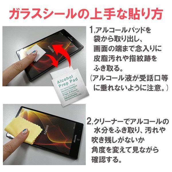 液晶保護フィルム SO-04K SOV38 Xperia XZ2 Premium 強化ガラスフィルム エクスペリア so04k 液晶画面保護シール 保護シート スマホ 携帯フィルム soleilshop 02