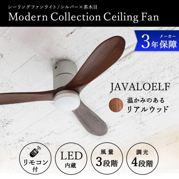 ジャヴァロエルフ JAVALOELF Modern Collection LEDシーリングファン シルバー×茶木目 シーリングライト 照明