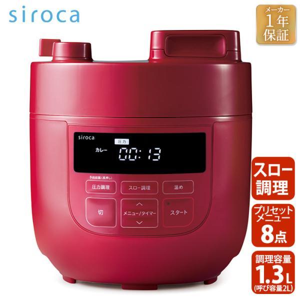 シロカ siroca 電気圧力鍋 レッド SP-D131(R) 時短調理|solemo